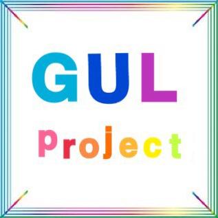 GULプロジェクト2020